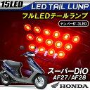 スーパーディオ DIO SK50(AF27/AF28) LEDテールランプ LED15灯 ナンバー灯付き バイク 外装 ブレーキランプ パーツ カスタム 10P...