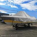 ボートカバー 14ft 15ft 16ft 対応 超撥水加工 アルミボート バスボートボート 等に コンパクト収納可能 パーツ カスタム