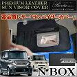 N-BOX カスタム NBOX NBOX+ サンバイザー カバー 日よけ シェード 日よけ 車 サンバイザー おしゃれ カードホルダー ミラー ティッシュ入れ 小物 インテリア カスタム 部品 アクセサリー パーツ