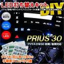 プリウス 30 LED エアコン パネル 純正基盤打ち替えキット パーツ ルームランプ カスタム アクセサリー PHV 内装 インテリア ZVW30 ZVW35 前期 後期 プリウス30 プリウス30系