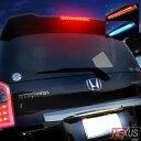 ステップワゴン RK RK5 RK6 LED ハイマウント スパーダ ストップランプ ブレーキランプ テールランプ レッド クリア スモーク 純正交換 外装 リア テールライト SPADA バックランプ 前期 後期 パーツ アクセサリー カスタム 10P03Dec16