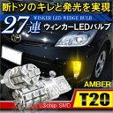 T20 LED 3chip ウィンカー アンバー シングル オレンジ 27灯 2個セット リアウィンカー フロントウィンカー アクセサリー カスタム パーツ ステルス 【メール便】