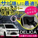 【ネコポス】三菱 デリカ D5ドアストッパーカバー ドアストッパーガード 4個セット カー用品 車 便利グッズ