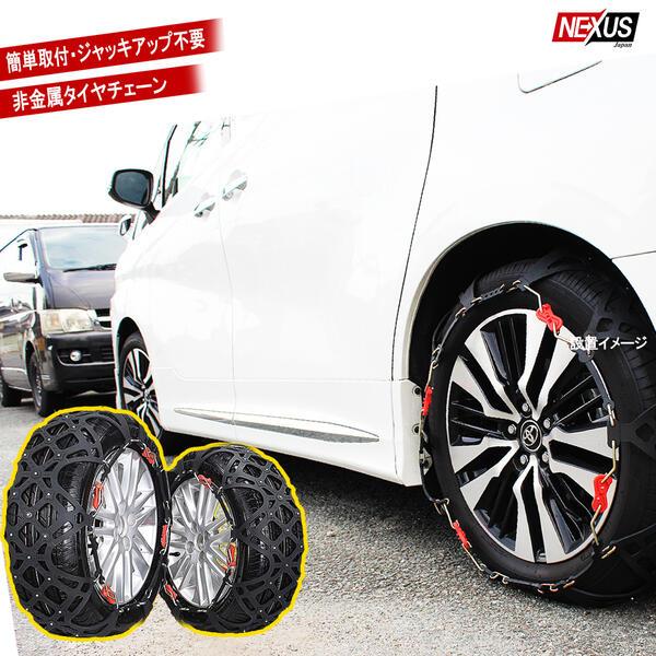 タイヤ2本分タイヤチェーン非金属スノーチェーンジャッキアップ不要TPU製スパイクバンド高性能TPU熱