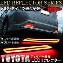 LEDリフレクター テールランプ バックライト ドレスアップ カスタム レッド ノア ヴォクシー70系 ムーヴLA150s LA160S ハリアー60系 ヴェルファイア アルファード30系 ヴェルファイア アルファード20系 レクサス クラウン