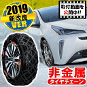 【取付動画有】タイヤチェーン 非金属 簡単 スノーチェーン ...
