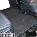 三菱 デリカ D5 セカンドマット ラグマット フロアマット 汚れ防止 カスタム 汚れ防止 パーツ ブラック 前期 後期