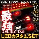 デリカ D5 LEDカスタムセット ハイマウントストップランプ LEDリフレクター ブレーキランプ テールランプ レッド クリアタイプ 小物 カスタム アクセサリー パーツ リア テール