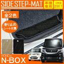 N-BOX NBOX NBOX+ カスタム フロアマット ステップマット 水洗い可能 汚れ 傷 防止 JF1 JF2 N BOX ステップガード 車中泊 グッズ マット 車 カバー 純正 内装 アクセサリー カスタム パーツ 10P03Dec16
