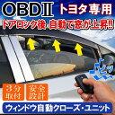 OBD OBD2 ロック連動 ウィンドウ 自動クローズユニット オートロック トヨタ ドアロック システム 車速感知 パワーウィンドウ オートドアロック パーツ