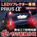 プリウスα LED リフレクター 電源取り出し配線 分岐 ハーネス パーツ 【メール便】