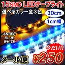 LED テープライト SMD15灯 30cm ポッキリ 車内 イルミネーション パーツ カスタム 【メール便】