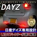 デイズ B21W LED リフレクター 反射板 DAYZ ブレーキランプ ストップランプ レッド クリアバック テールランプ リア カスタム パーツ バックランプ アクセサリー 反射鏡 外装品 連動 10P03Dec16