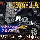 ジムニー パーツ JA11専用 リアコーナーパネル 2p パーツ メッキ ドア パネル ガーニッシュ リア サイド ドア 保護 スズキ パーツ オフロード 強化 改造 ジムニー の パーツ