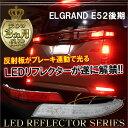 エルグランド E52 後期 LED リフレクター ハイウェイスター レッド クリア 反射 ブレーキランプ ストップランプ テールランプ パーツ リア テール ライト ランプ カスタム