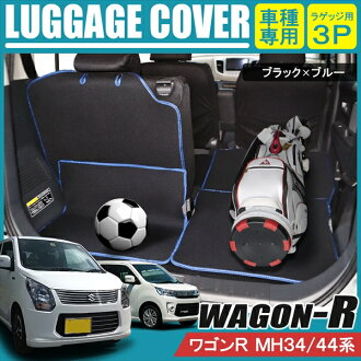 mrkikaku rakuten global market wagon r mh34 mh34s stingray luggage cover trunk cover luggage. Black Bedroom Furniture Sets. Home Design Ideas