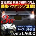 新型タントカスタム 新型タント LA600 LA600S LEDバックランプ T10 T16 3W ホワイト 純正交換 ナンバー灯 ポジション灯 ウェッジ球 電球 バルブ ライト リア テール パーツ カーアクセサリー ランプ 光