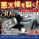 ヴェルファイア 30系 ヴェルファイア30 アルファード 30系 LED フォグランプ 30W 2個セット OSRAM製 カスタム パーツ ランプ