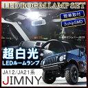 ジムニー JA11 ルームランプ LED 12灯 SJ30 JA71 JA12 JA22 ホワイト 純正交換 ランプ ライト 電球 パーツ アクセサリー カスタム 内装 照明 アクセサリー 10P03Dec16