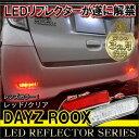 デイズルークス ハイウェイスター LED リフレクター B21A 反射板 DAYZ ブレーキランプ ストップランプ テールランプ リア カスタム レッド クリア パーツ バックランプ アクセサリー 反射鏡 外装品 10P03Dec16
