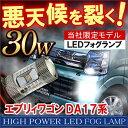 エブリィワゴン da17w フォグランプ H16 30W LEDフォグランプ OSRAM製 NHP10 純正交換 バッテリー配線不要 カプラーオン バルブ ライト 電球 ヘッドライト パーツ 部品 エブリワゴン エブリイワゴン カスタム