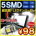 ナンバー灯 LED T10 T16 ウェッジ球 1個 ルームランプ 汎用 ポジションランプ ポジション灯 ポジション球 3CHIP 5SMD 【メール便】