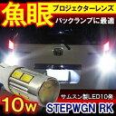 ステップワゴン スパーダ対応 RK1 RK2 RK5 RK6 T16 LED バックランプ ウェッジ球 内装パーツ カスタム パーツ 【メール便】