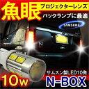NBOX N-BOX NBOX+ カスタム JF1 JF2 LED バックランプ ポジションランプ T10 ポジション灯 魚眼 レンズ T16 2個 10W ウェッジ球【メール便送料無料】 【福袋】