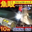 セレナ C26 LED バックランプ ポジションランプ T10 ポジション灯 魚眼 レンズ T16 2個 10W ウェッジ球 小物 カスタム 部品 アクセサリー パーツ 【メール便】 10P03Dec16
