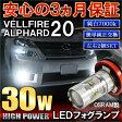ヴェルファイア 20系 アルファード 20系 フォグランプ LED 30W 前期 後期 HB4 H11 ヘッドライト カスタム パーツ アクサセリー 【10P01May16】