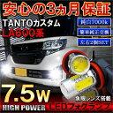 タントカスタム タント LA600 LA600S LEDフォグランプ H16 7.5W 新型タントカスタム 純正交換 バッテリー配線不要 カプラーオン タント LA600 バルブ ライト 電球 ヘッドライト パーツ 部品 10P03Dec16