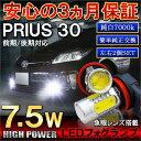 プリウス 30系 前期 フォグランプ H11 H16 7.5W LEDフォグランプ 純正交換 バッテリー配線不要 カプラーオン バルブ ライト 電球 ヘッドライト パーツ 部品 プリウス30 プリウス30系 カスタム