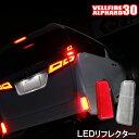 ヴェルファイア 30系 アルファード 30系 エアログレード LED リフレクター クリア レッド