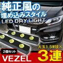 ヴェゼル デイライト LED 3灯 ホワイト 極細 グリル 埋め込み パーツ カスタム【送料無料】