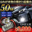 フォグランプ LED 50W バルブ HB4 H8 H11 H16 PSX24W PSX26W OSRAM