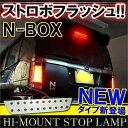 【メール便】 N-BOX N BOX NBOXカスタム ドレスアップ JF1 JF2 LED ハイマウントストップランプ Nボックス テール ブレーキランプ カスタム エヌボックス用品 専用 パーツ テールライト