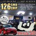 プリウス 50系 ルームランプ アクセサリー LED 126灯 prius 小物 カスタム プリウス50 プリウス50系 部品 アクセサリー パーツ 照明