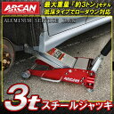 ARCAN ハイブリッド スチール ジャッキ 3t アルミ ガレージ ローダウン リリーフ ダブル ピストン シリンダー パーツ カスタム