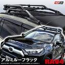 【アウトレット特価】新型RAV4 50系 PHV ルーフラック ルーフキャリア ルーフバスケッ