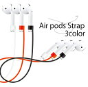 【 AirPods2 / AirPods シリコン ネックストラップ 】 イヤホンストラップ エアポッズ エアポッツ 落下防止 紛失防止 軽量 着脱簡単