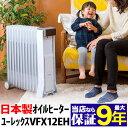 オイルヒーター ユーレックス LFX12EH【最新型】日本製...