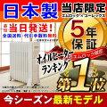 【今シーズン販売の最新型】日本製 オイルヒーター ユーレックス LFX12EH!5年保証 省エネ 送料無料...