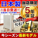 【今シーズン販売の最新型】日本製 オイルヒーター ユーレックス LFX12EH!5年保証 省エネ 送...