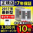 【3300円クーポン】【最大7年保証】【最新型暖話室1000型H】【正規店】 遠赤外線セラミックヒー
