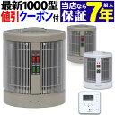 4600円ク-ポン【最大7年保証】当店の新型暖話室1000型...