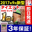 EMSマシン 腹筋 2017年新型パーフェクト4000当店限定【3年保証】【送料無料】体幹トレーニン