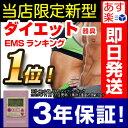 EMSマシン 腹筋 新型パーフェクト4000当店限定【3年保