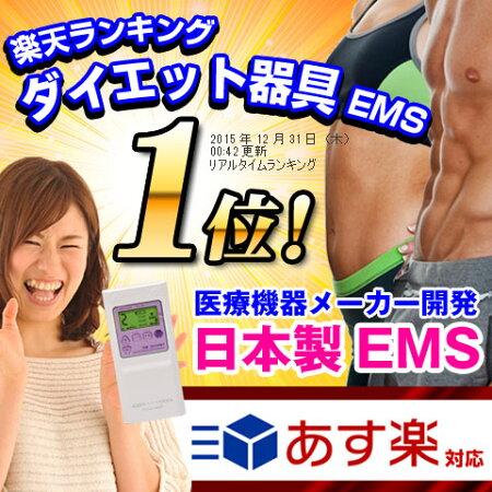 【パーフェクト4000が4500に!】楽天ダイエット1位!EMSマシンが進化★パーフェクト4500