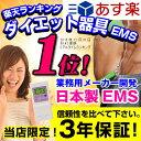 ダイエット EMS1位【EMSベルト+パッド付】最大7年保証...
