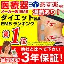 【医療器メーカー製】ダイエット・EMS1位 3年保証【あす楽】【送料無料】【1台でほぼ全身!肩・腰に